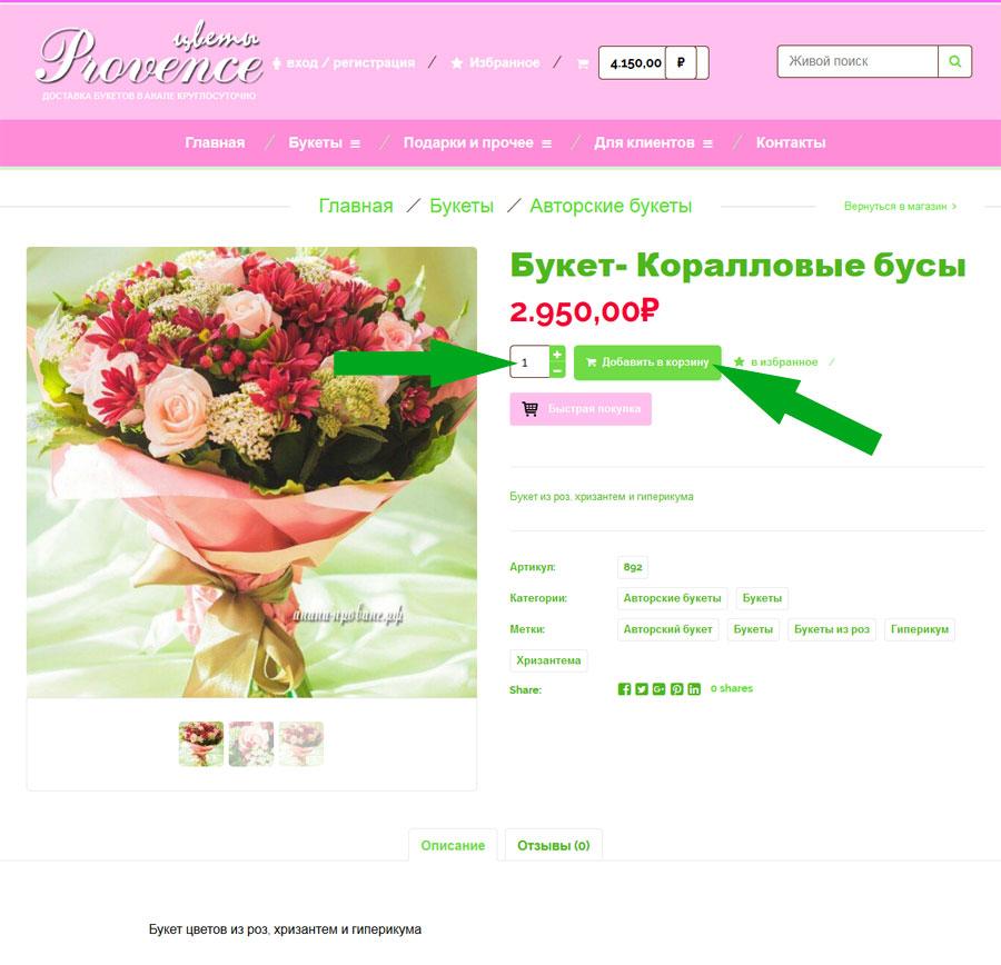Купить подарки с доставкой в Анапе - РУССКИЙ БУКЕТ
